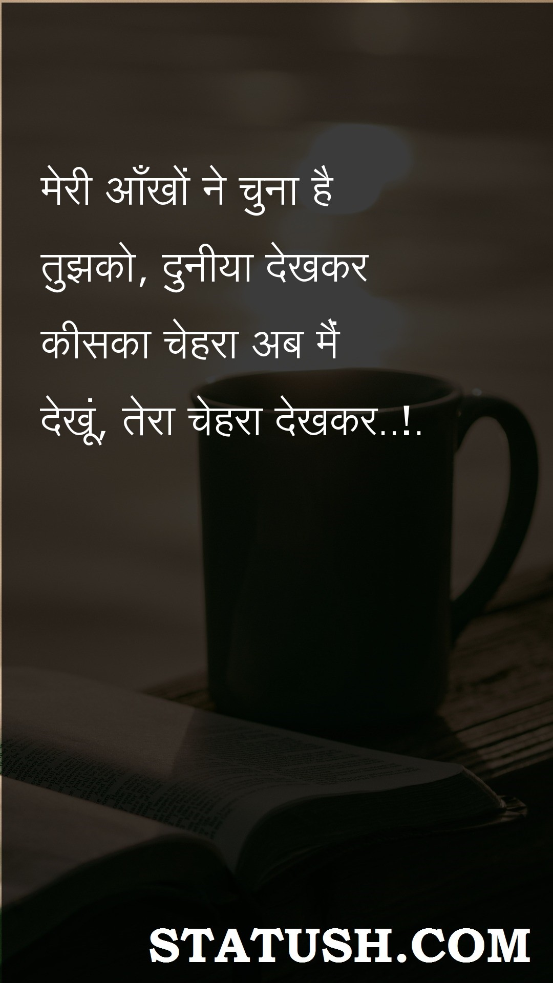 Eye Quotes At Statush Com The inspirational hindi quotes, thoughts, slogans and suvichar in hindi used on this site have primarily been taken from brainy quote. latest quotes about love friendship life girls hope and more at statush com