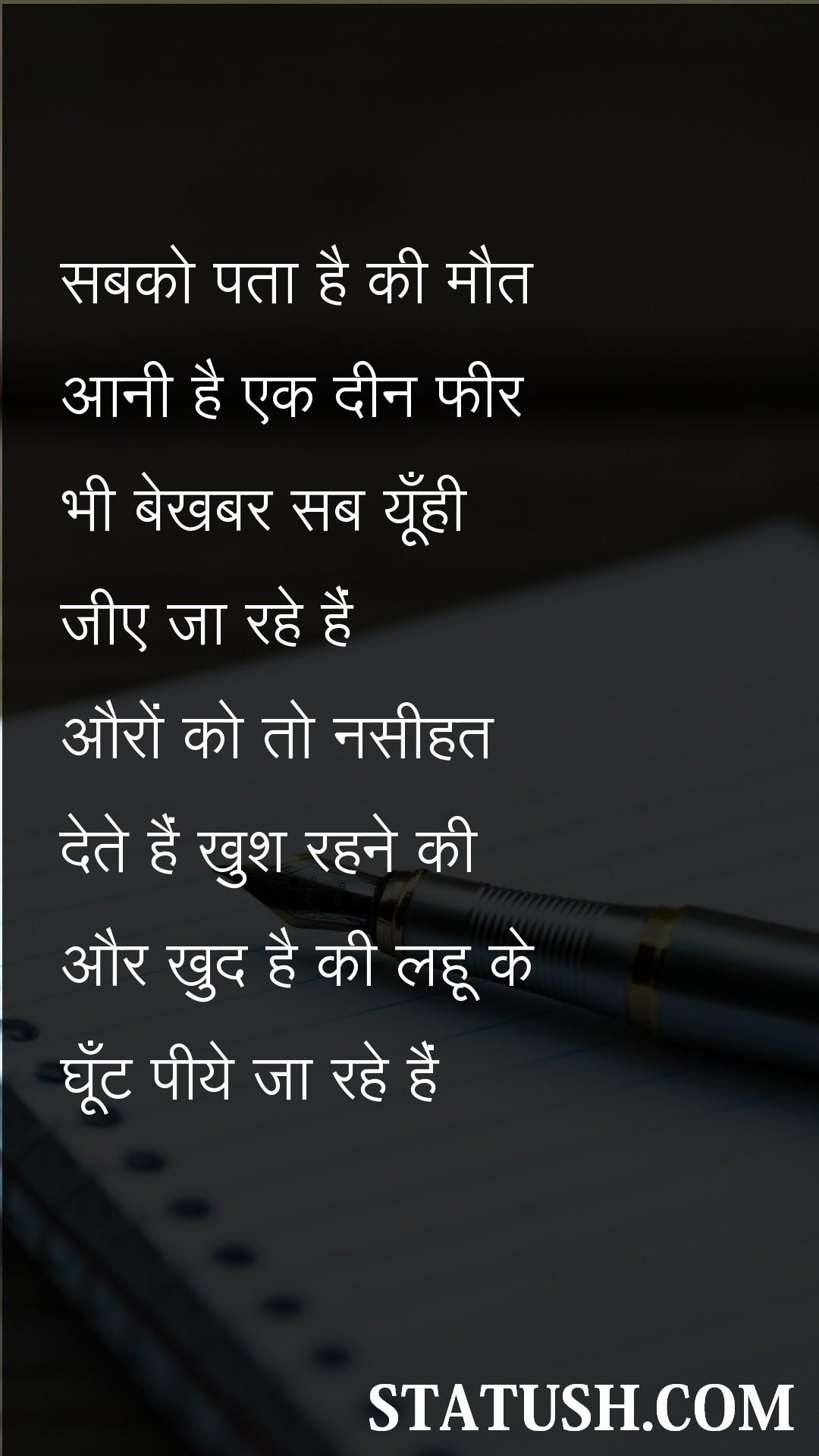 Hindi Shayri on Nasihat